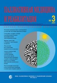 №3 июль-сентябрь 2007 год