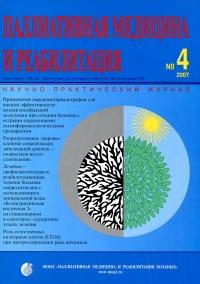 №4 октябрь-декабрь 2007 год
