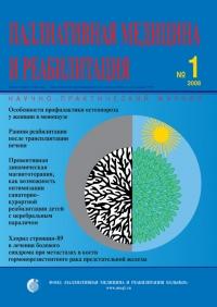 №1 январь-март 2008 год
