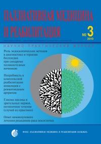 №3 июль-сентябрь 2010 год