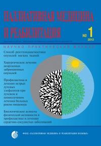 №1 январь-март 2012 год