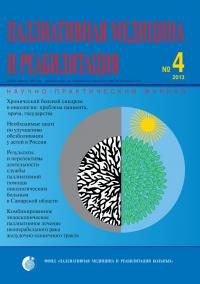 №4 октябрь-декабрь 2013 год