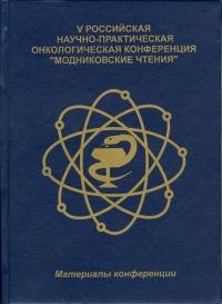 Материалы V Российской научно-практической онкологической конференции «Модниковские чтения»