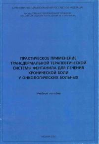 Практическое применение трансдермальной терапевтической системы Фентанила для лечения хронической боли у онкологических больных*