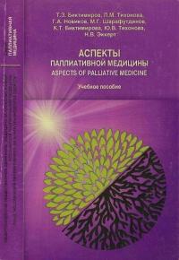 Аспекты паллиативной медицины*