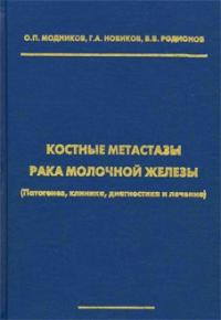 Костные метастазы рака молочной железы. - М.: , 2001. - 256 с.: ил.*