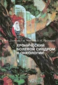 Хронический болевой синдром в онкологии. - М.: Медицина, 1998. - 184 с.: ил.