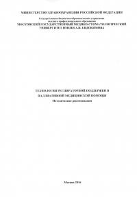 Технологии респираторной поддержки в паллиативной медицинской помощи. Методические рекомендации.*