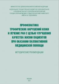 Профилактика трофических нарушений кожи и лечение ран с целью улучшения качества жизни пациентов при оказании паллиативной медицинской помощи