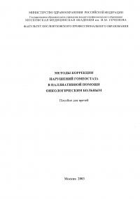 Методы коррекции нарушений гомеостаза в паллиативной помощи онкологическим больным. Пособие для врачей.*
