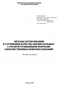 Методы детоксикации в улучшении качества жизни больных с распространенными формами злокачественных новообразований*